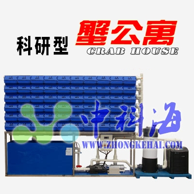 【科研型 蟹公寓®】螃蟹 / 软壳蟹 室内立体循环水养蟹系统